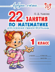 22 занятия по математике для освоения учебной программы. 1 класс