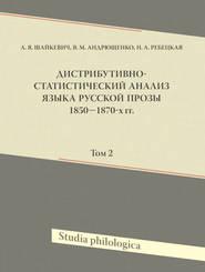 Дистрибутивно-статистический анализ языка русской прозы 1850—1870-х гг. Том 2