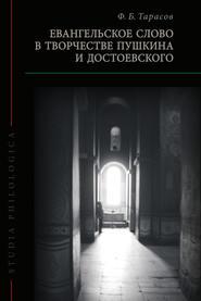 Евангельское слово в творчестве Пушкина и Достоевского