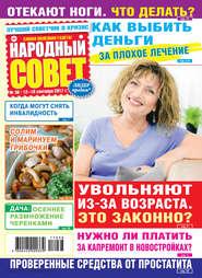 Народный совет №38\/2017