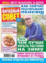 Народный совет №41\/2017