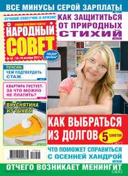Народный совет №42\/2017