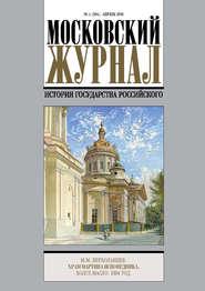 Московский Журнал. История государства Российского №4 (304) 2016