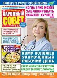 Народный совет №46\/2017