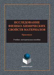 Исследование физико-химических свойств материалов. Практикум. Учебно-методическое пособие