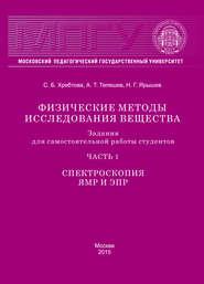 Физические методы исследования вещества. Задания для самостоятельной работы студентов. Часть 1. Спектроскопия ЯМР и ЭПР