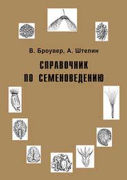 Справочник по семеноведению