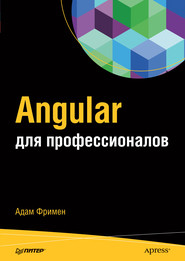 Angular для профессионалов (pdf+epub)