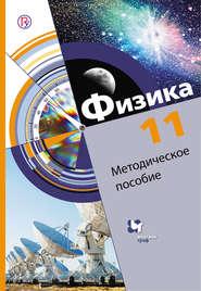 Физика. 11 класс. Методическое пособие