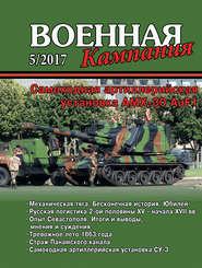 Военная кампания № 05\/2017