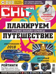 CHIP. Журнал информационных технологий. №04\/2018