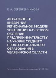 Актуальность внедрения региональной модели управления качеством обучения предпринимательству на уровне среднего профессионального образования в Челябинской области