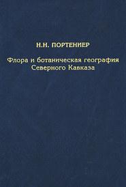 Флора и ботаническая география Северного Кавказа