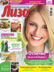 Журнал «Лиза» №17\/2018