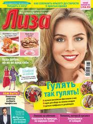 Журнал «Лиза» №18-19\/2018