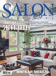 SALON-interior №05\/2018