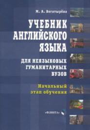 Учебник английского языка для неязыковых гуманитарных вузов. Начальный этап обучения