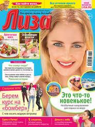 Журнал «Лиза» №21\/2018