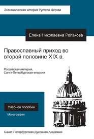 Православный приход во второй половине XIX века. Российская империя, Санкт-Петербургская епархия