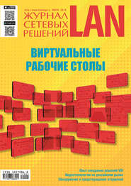 Журнал сетевых решений \/ LAN №03\/2018