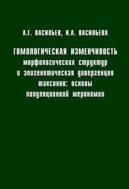 Гомологическая изменчивость морфологических структур и эпигенетическая дивергенция таксонов: Основы популяционной мерономии