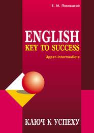 Ключ к успеху \/ Key to success. Учебное пособие по английскому языку