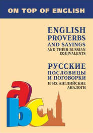 Английские пословицы и поговорки и их русские аналоги \/ English Proverbs and Sayings and their Russian Equivalents