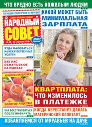 Народный совет №30\/2018