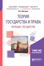 Теория государства и права: функции государства. Учебное пособие для бакалавриата, специалитета и магистратуры