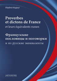 Proverbes et dictons de France et leurs équivalents russes : Французские пословицы и поговорки и их русские эквиваленты
