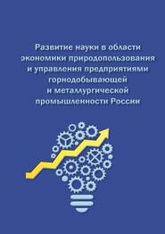 Развитие науки в области экономики природопользования и управления предприятиями горнодобывающей и металлургической промышленности России