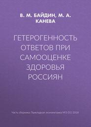 Гетерогенность ответов при самооценке здоровья россиян
