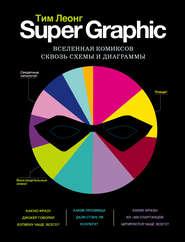 Super Graphic. Вселенная комиксов сквозь схемы и диаграммы