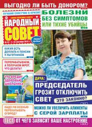 Народный совет №37\/2018