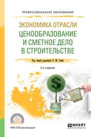 Экономика отрасли: ценообразование и сметное дело в строительстве 3-е изд., пер. и доп. Учебное пособие для СПО