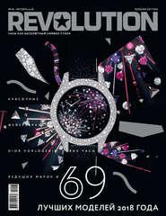 Журнал Revolution №56,октябрь 2018
