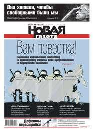 Novaya Gazeta 137-2018