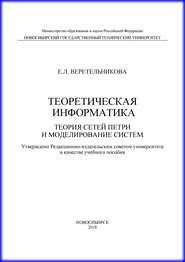 Теоретическая информатика. Теория сетей Петри и моделирование систем