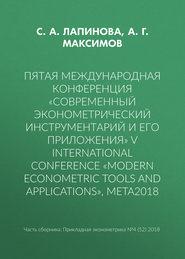 Пятая международная конференция «Современный эконометрический инструментарий и его приложения» V International Conference «Modern Econometric Tools and Applications», META2018
