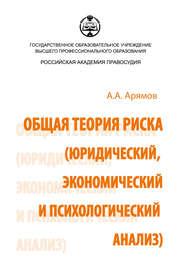 Общая теория риска (юридический, экономический и психологический анализ)