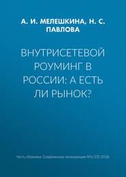 Внутрисетевой роуминг в России: а есть ли рынок?