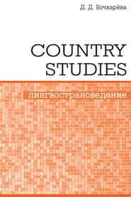 Country Studies. Социокультурный компонент олимпиад школьников по английскому языку