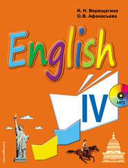 English. Учебник английского языка для 4 класса школ с углубленным изучением английского языка, лицеев и гимназий (+MP3)