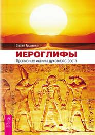 Иероглифы. Прописные истины духовного роста