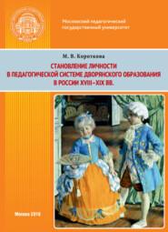 Становление личности в педагогической системе дворянского образования в России XVIII–XIX вв.
