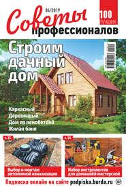 Советы профессионалов №04\/2019