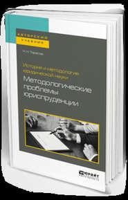 История и методология юридической науки: методологические проблемы юриспруденции. Учебное пособие для вузов