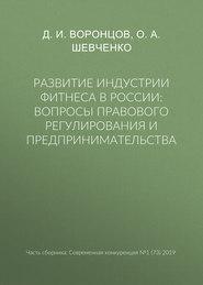 Развитие индустрии фитнеса в России: вопросы правового регулирования и предпринимательства