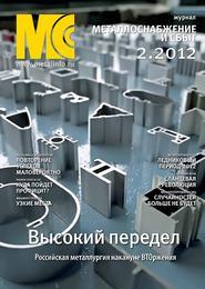 Металлоснабжение и сбыт №2\/2012