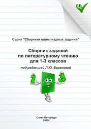 Сборник заданий по литературному чтению для 1–3 классов